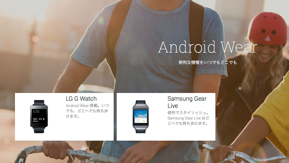 Android_Wear_Google_Play