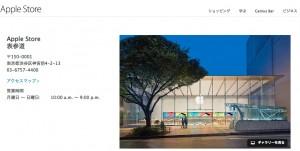 Apple_Store表参道