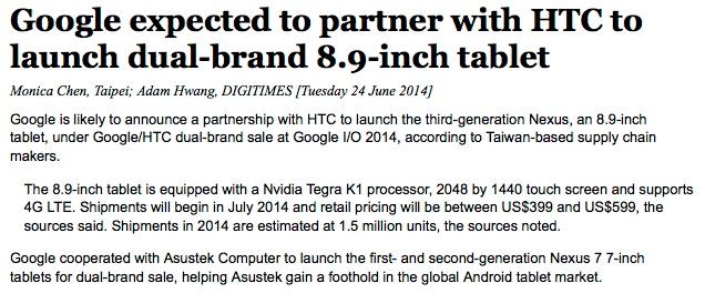 Google_HTC_8_9-inch_tablet