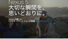 Nexus-Google