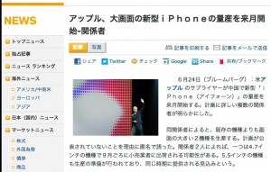 iphone6量産
