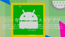 2014half-best-android