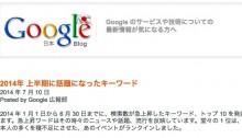 Google_2014年上半期話題になったキーワード