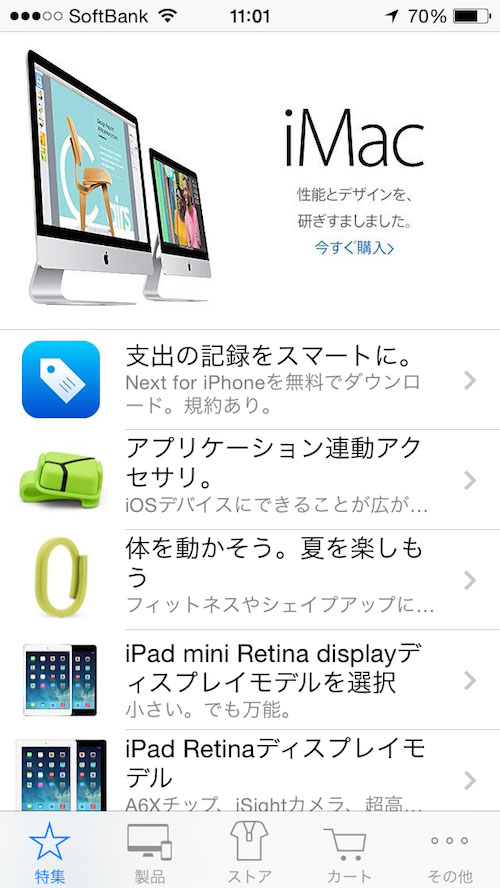 Next-for-iPhone