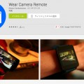 Wear_Camera_Remote