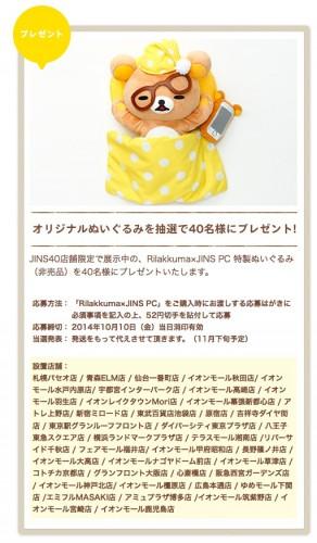 リラックマ_✕_JINS_PCプレゼント