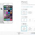 iPhone 6 SIMフリー